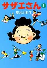 文庫『サザエさん』第1巻(朝日新聞社)