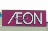 電子マネー『WAON』を展開するイオングループ