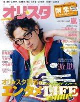 6月19日発売の『オリ★スタ』6/29号では、『エンタメLIFE'09 Summer』を発表