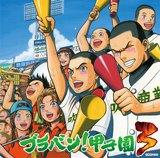 6月24日発売の『ブラバン!甲子園 3』