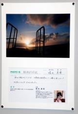 堀北真希が撮影した写真 (C)ORICON DD inc.