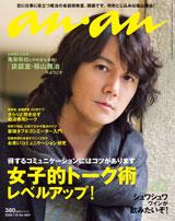 福山雅治が表紙を飾る『an・an』(7月8日発売号/マガジンハウス)