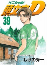 乱丁が発覚した『頭文字D』コミック第39巻(講談社)