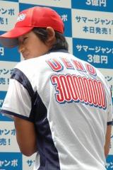 「3億円」にかけ、この日の上野投手の背番号は「300000000」 (C)ORICON DD inc.