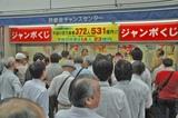 宝くじ売り場に850人の行列 (C)ORICON DD inc.