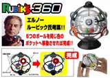 ハイターゲット・トイ部門の「ルービック360」(メガハウス)