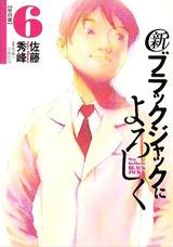 漫画家・佐藤秀峰の作品『新ブラックジャックによろしく 6巻』(小学館)