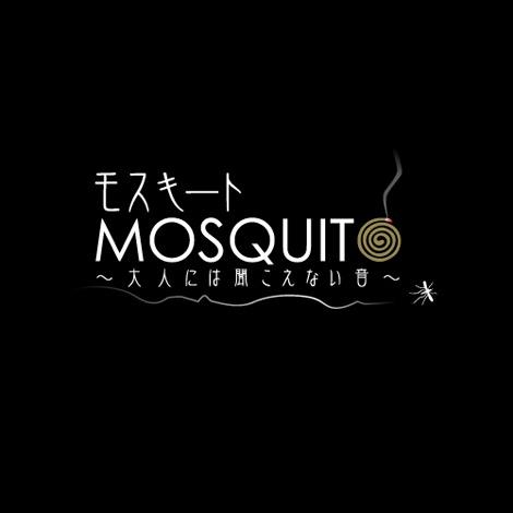 """""""大人には聞こえない音""""全18曲収録のCD『モスキート/MOSQUITO』(Beat ShakeRecords)"""