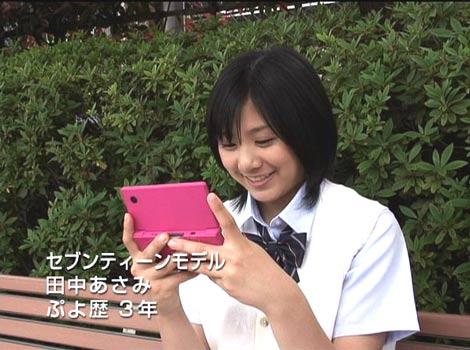 『ぷよぷよ7』新CMに出演しているセブンティーンモデルの田中あさみ
