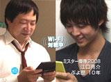 『ぷよぷよ7』新CMに出演しているミスター慶應2008の江口亮介(右)