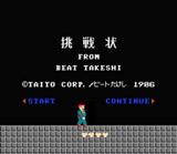 『たけしの挑戦状』ゲームトップ画面 (C)TAITO CORP./ビートたけし 1986