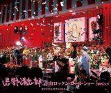 『忌野清志郎 青山ロックン・ロール・ショー 2009.5.9 オリジナルサウンドトラック』