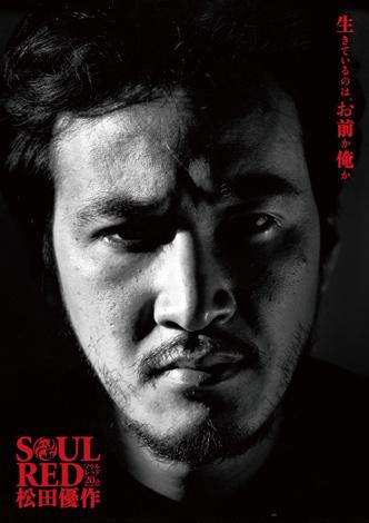 映画『SOUL RED 松田優作』メイン写真(撮影:高橋�f) (C)SOUL RED フィルムパートナーズ