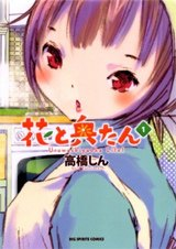 高橋しん『花と奥たん』1巻 (ビッグコミックススペシャル)