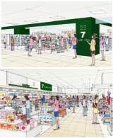 『セブン 美のガーデン』店舗イメージ