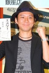 著書『エスケープ!』発行記念サイン会を行った、アンジャッシュの渡部健 (C)ORICON DD inc.