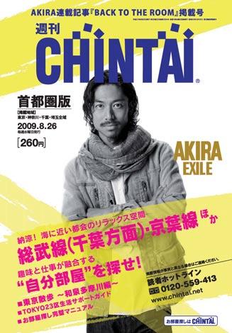 AKIRAが表紙を飾る『週刊CHINTAI』