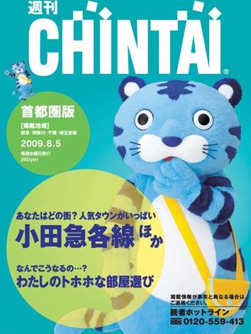 チンタイガーが表紙を飾っていた前回の『週刊CHINTAI』