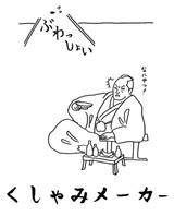 究極の自己診断『××メーカー』で9月16日より配信予定の「くしゃみメーカー」