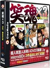 『笑魂×3 for mobile vol.1』