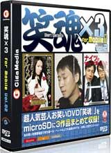 『笑魂×3 for mobile vol.2』