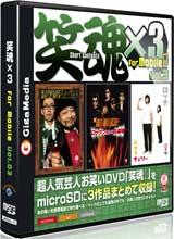 『笑魂×3 for mobile vol.3』