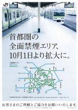 9月1日よりエリア内の駅に掲出される「全面禁煙実施エリア拡大」告知ポスター