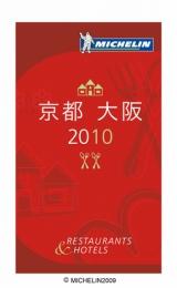 初めての発行となる『ミシュランガイド京都・大阪2010』