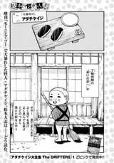 コラボしている漫画の1カット (c)アダチケイジ 講談社