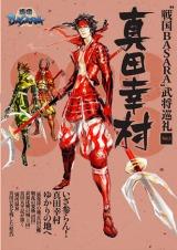 """『""""戦国BASARA""""武将巡礼 Vol.2 真田幸村』"""