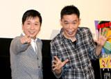 爆笑問題(左から田中裕二、太田光)