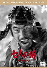 三船敏郎主演のDVD『七人の侍〈普及版〉』(2007年11月09日発売/東宝ビデオ)