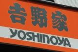 2010年1月にインドネシア1号店がオープンする吉野家