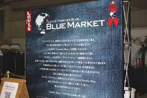 「BlueMarket」の看板
