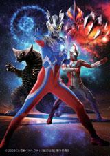 ウルトラセブンの息子、ウルトラマンゼロ登場(中央) (C)2009 「大怪獣バトル ウルトラ銀河伝説」 製作委員会