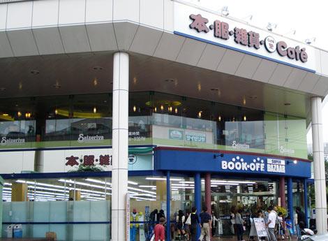 複合店の1日売上最高記録を達成した「BOOKOFF SUPER BAZAAR 鎌倉大船」