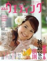 JTBパブリッシングが30日に発売するウエディング情報誌『JTBムック るるぶウエディング2010』