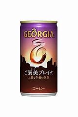 21日から全国で発売される『ジョージア ご褒美ブレイク』