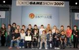 『日本ゲーム大賞2009』授賞式の様子 (C)ORICON DD inc.
