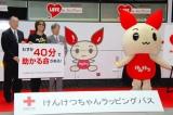 献血プロジェクト『LOVE in Action PROJECT』の記者会見の様子 (C)ORICON DD inc.