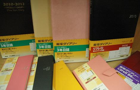 2010年の手帳トレンド予測を発表した日本能率協会マネジメントセンターの手帳ラインナップ