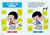 ヤン坊マー坊のDVD付き公式本『ヤン坊マー坊オフィシャル・ブック』ではヤン坊マー坊の徹底解剖のページも