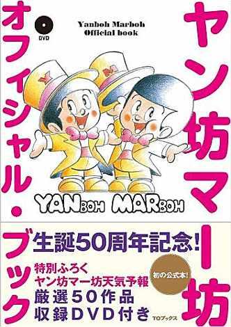 ヤン坊マー坊初となる、DVD付き公式本『ヤン坊マー坊オフィシャル・ブック』(TOブックス刊)