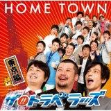 ザ!!トラベラーズのデビュー曲「HOME TOWN」東京編