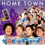 「HOME TOWN」宮城編