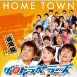 「HOME TOWN」福岡編