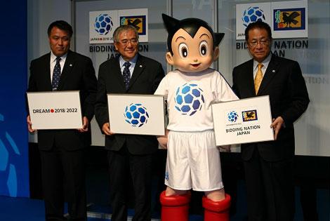 発表会には招致委員長の犬飼基昭JFA会長、FIFAの理事を勤める小倉純二JFA副会長、田嶋幸三JFA専務理事が出席
