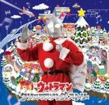 ウルトラマン初のクリスマスアルバム『ウルトラマンクリスマスソング&ストーリー』  (C)円谷プロ