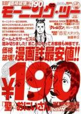 漫画誌最安値に挑戦した『モーニング・ツー』10月22日発売号(講談社)