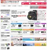 『キタムラレンタルショップ』のサイトトップ画面